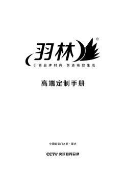 欣尚木門,在線數字出版平臺