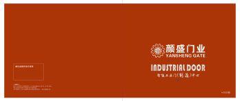 颜盛工业门图册