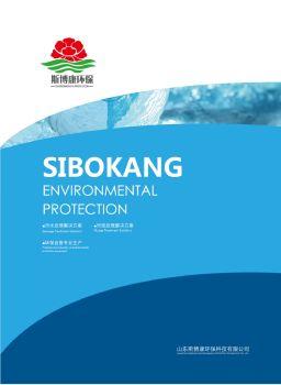 斯博康环保设备 电子书制作软件