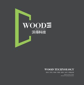 福州沃得建材科技有限公司驻甘青办事处,电子画册期刊阅读发布