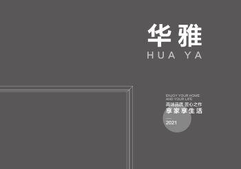 华雅-1宣传画册