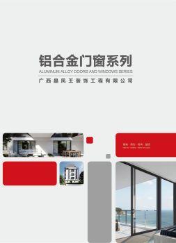 广西晶凤王装饰工程有限公司一一铝合金门窗系列电子画册