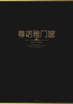 尊诺雅门窗电子画册