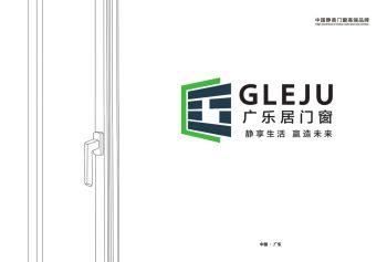 广乐居门窗电子画册