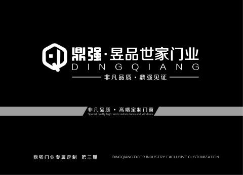 鼎強門業電子畫冊