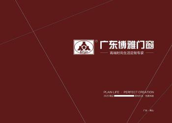 广东博雅门窗电子画册