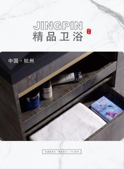 精品衛浴,電子畫冊期刊閱讀發布