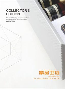 九道卫浴 电子书制作软件
