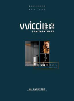VVICCI唯席电子刊物 电子书制作软件