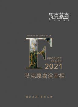梵克慕喜2021产品画册