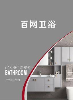 百网卫浴,在线数字出版平台