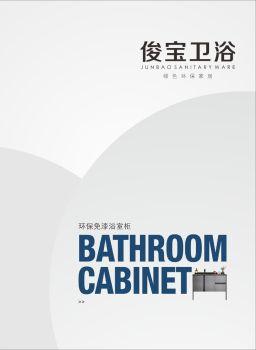 俊宝卫浴电子画册 电子书制作软件