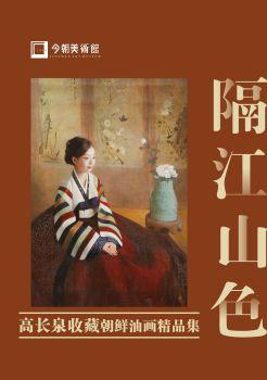 高长泉收藏朝鲜油画精品集(结构补充版)