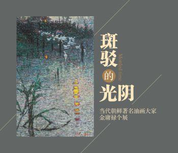 斑驳的光阴——当代朝鲜著名油画大家金庸禄个展