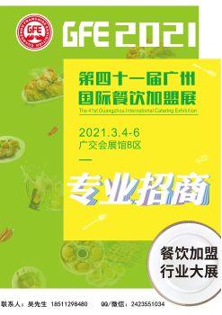 2021第41届广州餐饮加盟展览会宣传画册