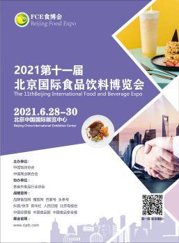 2021第十一届北京国际食品饮料展览会电子画册