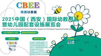 2021中国(西安)国际幼教用品及幼儿园配套设施展览会暨教育装备、幼教玩具、幼儿园配套设施采购订货会电子画册