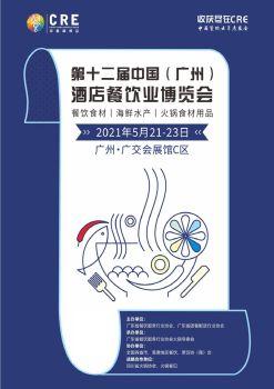 2021第十二届中国(广州)酒店餐饮业博览会电子书
