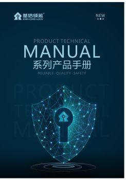 (已压缩)智能锁 把手2 电子书制作软件