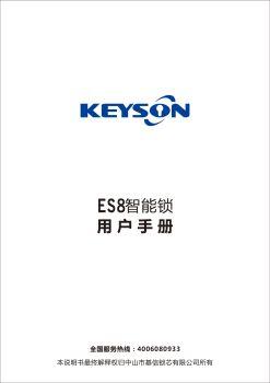 ES8说明书电子 电子杂志制作平台