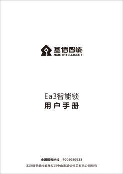EA3 说明书 公寓版宣传画册