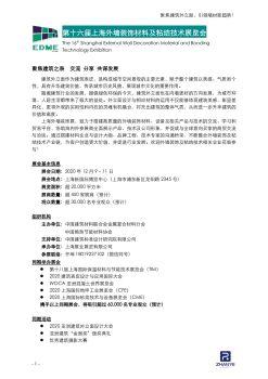 EDME第十六届上海外墙装饰材料及粘结技术展览会  齐坤电子杂志