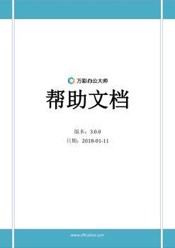 万彩办公大师OfficeBox帮助电子画册