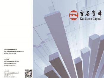 吉石资本 宣传画册