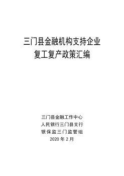 三门县金融机构支持企业复工复产政策汇编电子画册
