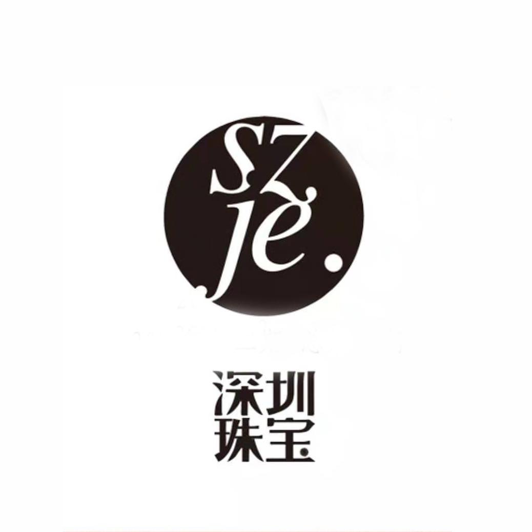 《深圳珠宝》杂志 电子书制作软件