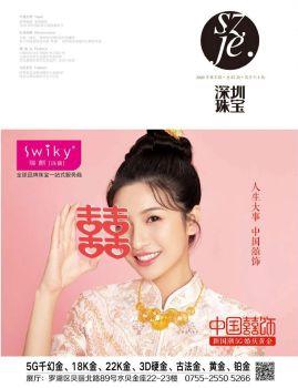 《深圳珠寶》第87期電子書 電子書制作軟件