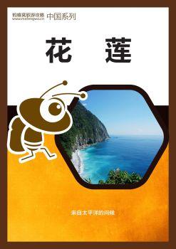 马蜂窝花莲 电子书制作平台