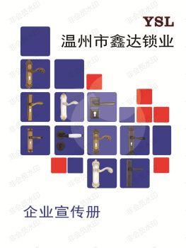 鑫达锁具(耶斯列)品牌宣传画册