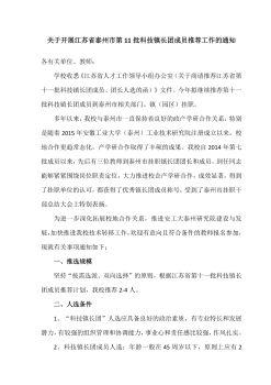 关于开展江苏省泰州市第十一批科技镇长团成员推荐工作的通知电子书