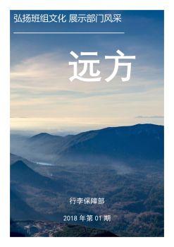 远方(2018年第01期)电子杂志