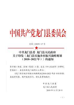 中共龙门县委龙门县人民政府关于印发《龙门县实施乡村振兴战略规划(2018-2022年)》的通知电子画册