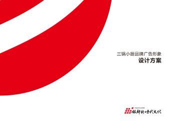 三锅小厨品牌广告形象-画册