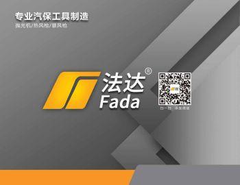 法达工具-电动扳手 电子书制作软件