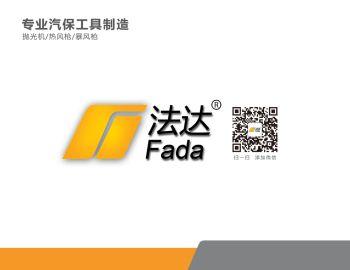2019法达工具 电子书制作平台