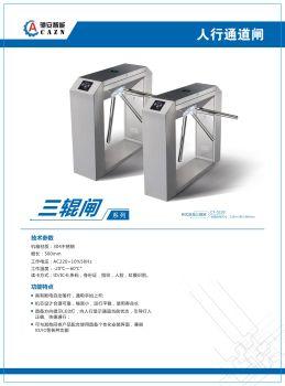 深圳市驰安智能技术有限公司 电子书制作软件