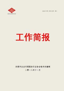 工作简报(2018年11月) 电子书制作平台