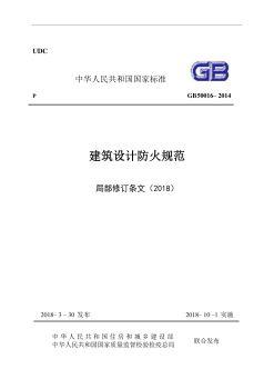 《建筑设计防火规范》-局部修订条文(2018)电子宣传册