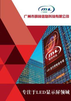 广州市明林信息科技有限公司 电子书制作平台
