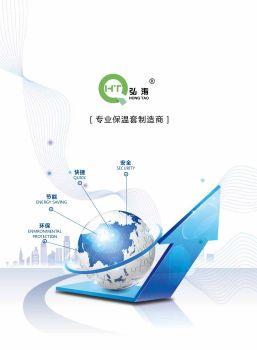 廊坊弘涛环保(1)电子刊物