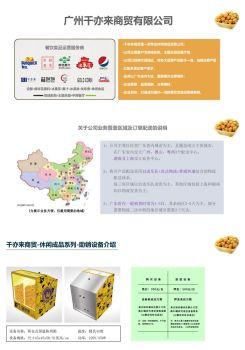 千亦来商贸-2021年零售门店-产品介绍册电子画册