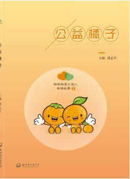 公益橘子  手机版 电子杂志制作软件