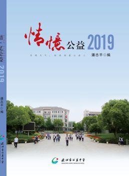 情忆公益2019年 电子杂志制作平台