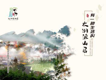 太湖源山居 电子杂志制作平台