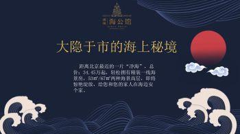 海公馆项目修订1电子宣传册