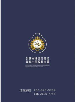 2018年YEE校服画册